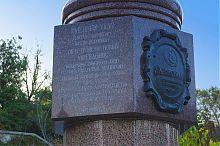 Именной вензель и текст указа о создании Севастополя памятника Екатерине II