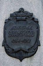 Картуш на севастопольському пам'ятнику адміралу Ушакову