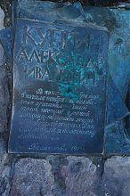 Епітафія Балаклаві пам'ятника Купріну на набережній міста