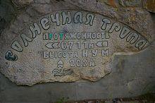 Пам'ятний знак про закінчення Царської стежки в Гаспрі