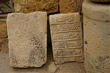 Могильные плиты с разрушенного кладбища текие дервишей в Евпатории