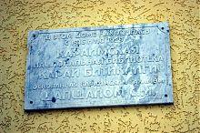 Памятная табличка на караимской библиотеке Карай Битиклиги в Евпатории