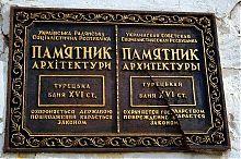 Охранная табличка древние евпаторийских турецких бань
