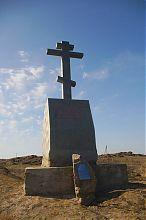 Коленопреклонный крест в государственном заповеднике Каменные могилы