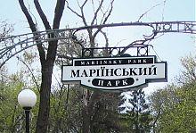 Вывеска киевского Мариинского парка