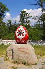 Памятник украинской писанке на острове Хортица
