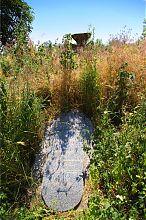 Пам'ятний знак над похованням солдатів і козаків - жертв війни 1735 - 1739 років на Хортиці