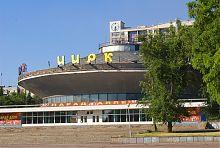 Центральный фасад цирка в Запорожье