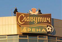 """Вивіска """"Славутич-Арени"""" (стадіон """"Металург"""" Запоріжжя)"""