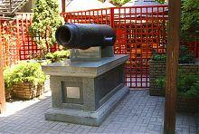 """Зброя з корабля """"Боєць"""". Пам'ятник жертвам Кримської війни 1853 - 1856 років"""