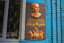Пам'ятна табличка Нестору Махно на будівлі міськради Гуляйполя