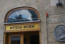 Центральный вход аптеки-музея во Львове
