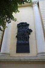 Памятная доска Русской тройки на фасаде Оссолинеума во Львове