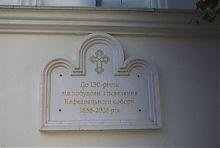 Пам'ятна табличка житомирського Свято-Михайлівського храму