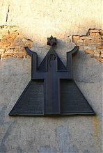 Пам'ятний знак на фасаді синагоги колишньої Головної синагоги Луцька