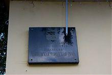 Памятная табличка на фасаде чугуевского Дома творчества