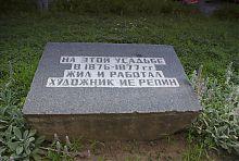 Памятный знак чугуевского музея-усадьбы Репина