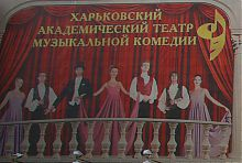 Афіша театру по Благовіщенській 32 в Харкові
