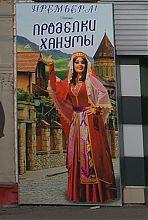 Афіша на західному фасаді театру Музичної комедії в Харкові