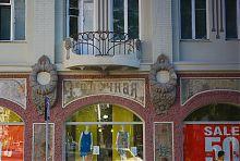 Рекламні таблички на фасаді колишнього прибуткового будинку Селіванова
