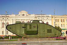 Танк Первой мировой войны Mark IV (экспонат харьковского исторического музея)