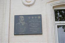 Пам'ятна табличка П.М. Сивицькому на фасаді його будинку