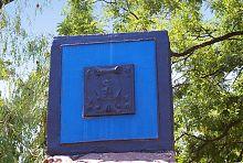 Печать Войска Запорожского на памятнике Кальмиусской паланке в Мариуполе