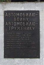 Пам'ятна табличка пам'ятника ГАЗ-ММ в Славуті