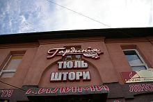 Центральний ризаліт крамниці Забровського