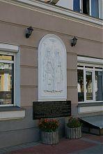 Пам'ятний барельєф святим покровителям наукової бібліотеки Кирилу та Мефодію