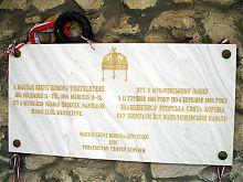Памятная доска о сохранении Венгерской короны мукачевского замка Паланок