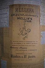 Афишная тумба государственного краеведческого музея в Артемовске