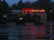 Зоопарк в Николаеве