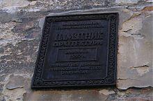 Памятная табличка Колокольни львовского Армянского кафедрального собора