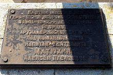 Пам'ятна табличка батареї Матюхіна на Малаховому кургані Севастополя