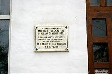 Пам'ятна табличка севастопольської Морської бібліотеки ім. М.П. Лазарєва
