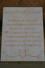 Пам'ятна табличка Приморського бульвару Севастополя